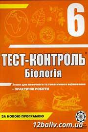 ГДЗ Біологія 6 клас Є.В. Яковлєва 2014 - Тест-контроль