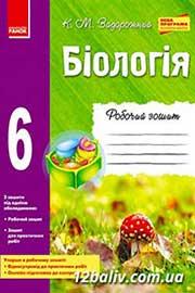 ГДЗ Біологія 6 клас Задорожній  2014 - Робочий зошит