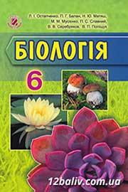 ГДЗ Біологія 6 клас Остапченко Балан Матяш 2014
