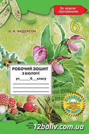 ГДЗ Біологія 6 клас О.А. Андерсон 2014 - Робочий зошит