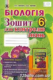 ГДЗ Біологія 6 клас Балан Котик 2014 - Зошит для контролю знань