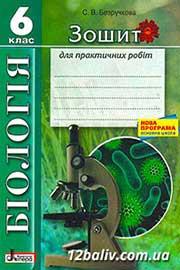ГДЗ Біологія 6 клас С.В. Безручкова 2015 - Зошит для практичних робіт