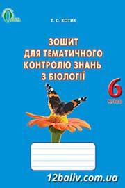 ГДЗ Біологія 6 клас Т.С. Котик 2014 - Зошит для тематичного контролю знань