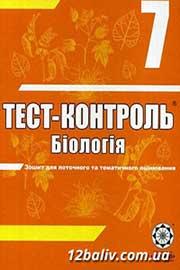 ГДЗ біологія 7 клас Іонцева - Тест-контроль 2012