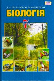 Підручник Біологія 7 клас Д. А. Шабанов,  М. О. Кравченко 2015