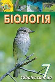 ГДЗ Біологія 7 клас Костіков Волгін Додь 2015