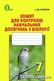 ГДЗ Біологія 7 клас Сліпчук - Зошит для контролю навчальних досягнені 2015