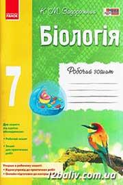 ГДЗ Біологія 7 клас К.М. Задорожний (2015 рік) Робочий зошит