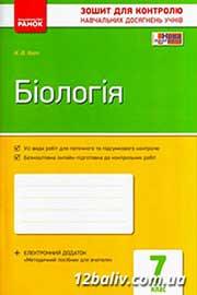 ГДЗ Біологія 7 клас Кот - Зошит для контролю навчальних досягнені учнів 2015