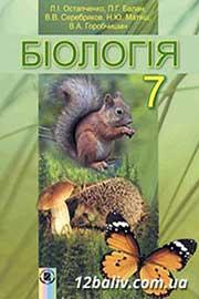 ГДЗ Біологія 7 клас Остапченко Балан Серебряков 2015