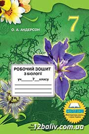 ГДЗ Біологія 7 клас Андерсон - Робочий зошит 2015