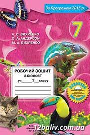 ГДЗ Біологія 7 клас Андерсон Вихренко - Робочий зошит 2015