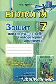 ГДЗ Біологія 7 клас Кулініч - Зошит для практичних робіт і лабораторних досліджень 2015