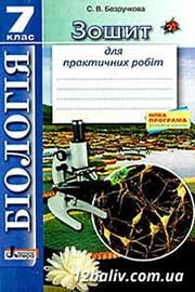 ГДЗ Біологія 7 клас Безручкова - Зошит для практичних робіт 2015