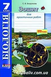 ГДЗ Біологія 7 клас Вихренко - Зошит для практичних и лабораторних робіт 2013