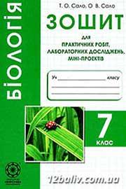 ГДЗ Біологія 7 клас Сало - Зошит для практичних робіт 2015