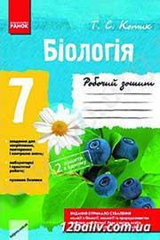 ГДЗ Біологія 7 клас Т.С. Котик (2011 рік) Робочий зошит