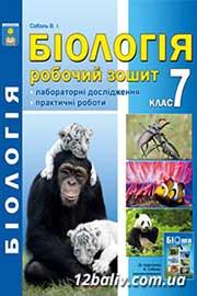 ГДЗ Біологія 7 клас Соболь - Робочий зошит 2015