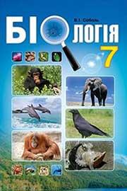 Підручник Біологія 7 клас В.І. Соболь 2015