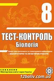 ГДЗ Біологія 8 клас Іонцева 2010 - Тест-контроль