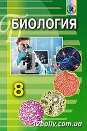 ГДЗ Біологія 8 клас Н.Ю. Матяш 2016