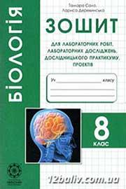 ГДЗ Біологія 8 клас Сало Деревінська 2016 - Зошит - нова програма