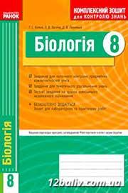 ГДЗ Біологія 8 клас Котик Леонтьєв Тагліна 2011- Комплексний зошит