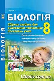 ГДЗ Біологія 8 клас В.І. Соболь 2016 - Збірник завдань