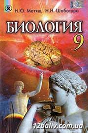 ГДЗ Біологія 9 клас Матяш Шабатура 2009