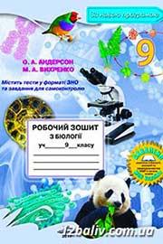 ГДЗ Біологія 9 клас О.А. Андерсон, М.А. Вихренко (2017 рік) Робочий зошит