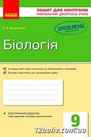ГДЗ Біологія 9 клас С.В. Безручкова (2017 рік) Зошит для контролю досягнень