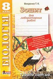 ГДЗ Біологія 9 клас Вихренко 2014 - Зошит для практичних и лабораторних робіт