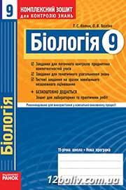 ГДЗ Біологія 9 клас Т.С. Котик, О.В. Тагліна (2011 рік) Комплексний зошит