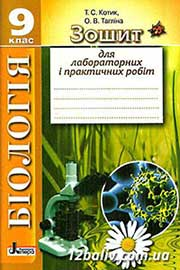 ГДЗ Біологія 9 клас Котик Тагліна 2014 - Зошит для лабораторних і практичних робіт