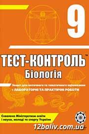 ГДЗ Біологія 9 клас Нечаєва Жеравльова  2010 - Тест-контроль