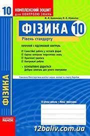 ГДЗ Фізика 10 клас Ф.Я. Божинова, О.О. Кірюхіна (2010 рік) Комплексний зошит