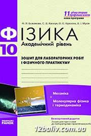 ГДЗ Фізика 10 клас Ф.Я. Божинова, С.В. Каплун (2011 рік) Академічний рівень: Зошит для лабораторних робіт