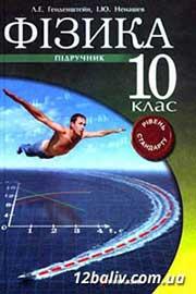 ГДЗ Фізика 10 клас Л.Е. Генденштейн, І.Ю. Ненашев (2010 рік) Рівень стандарту