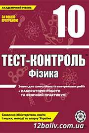 ГДЗ Фізика 10 клас М.О. Чертіщева, Л.І. Вялих (2010 рік) Тест-контроль