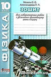 ГДЗ Фізика 10 клас Мозель О.О., Александрова Л.П. (2014 рік) Зошит для лабораторних робіт і фізичного практикуму