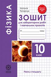 ГДЗ Фізика 10 клас Н. В. Татарчук (2018 рік) Зошит для лабораторних робіт