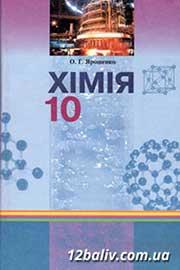 ГДЗ Хімія 10 клас Ярошенко 2010 - відповіді