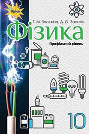 Підручник Фізика 10 клас Т. М. Засєкіна, Д. О. Засєкін 2018