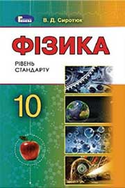 ГДЗ Фізика 10 клас Сиротюк 2018 - Рівень стандарту - відповіді - нова програма.