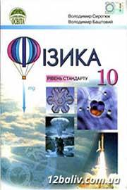 ГДЗ Фізика 10 клас В.Д. Сиротюк, В.І. Баштовий (2010 рік) Рівень стандарту
