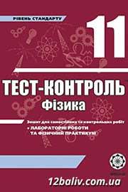 ГДЗ Фізика 11 клас М.О. Чертіщева, Л.І. Вялих (2011 рік) Тест-контроль