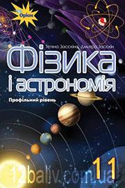 Підручник Фізика 11 клас Т. М. Засєкіна, Д. О. Засєкін 2019 Профільний рівень
