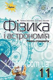Підручник Фізика 11 клас Т. М. Засєкіна, Д. О. Засєкін 2019 Рівень стандарту