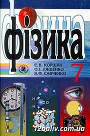 ГДЗ Фізика 7 клас Є.В. Коршак, О.І. Ляшенко, В.Ф. Савченко (2009 рік)