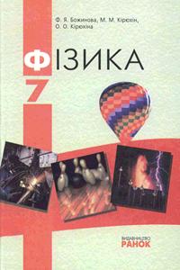 ГДЗ Фізика 7 клас Ф.Я. Божинова, М.М. Кірюхін, О.О. Кірюхіна (2007 рік)